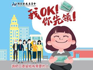 台湾 コロナ禍で生れた流行語