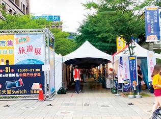 台北―屋外旅行展の復活