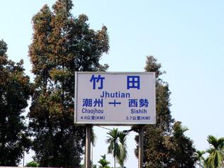 私的台湾ノスタル地 写真館 No.01竹田駅園 池上一郎博士文庫