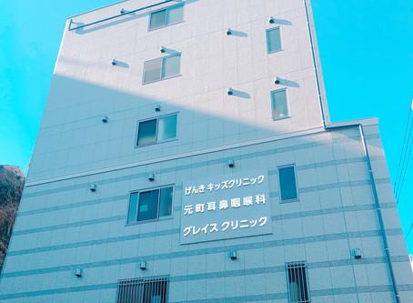 【元町医療モール】2019年2月1日OPEN