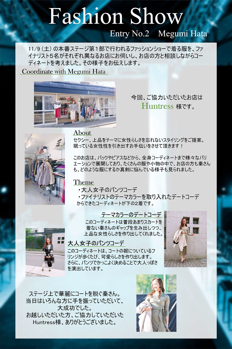 ファッションショー No.jpg