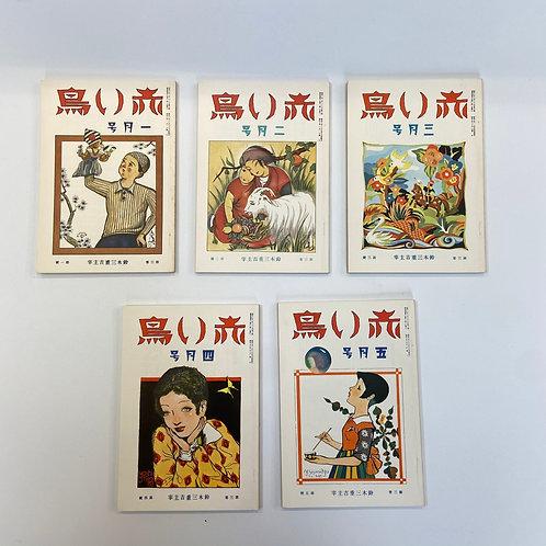 赤い鳥 復刻版 5冊セット 昭和7年1月~5月 【昭和レトロ】【小物】【雑貨】【ディスプレイ】