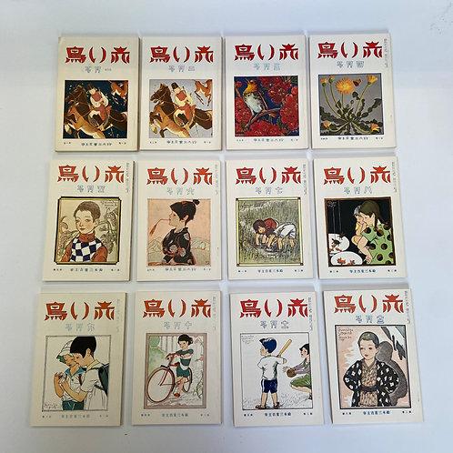 赤い鳥 復刻版 12冊セット 昭和6年1月~12月