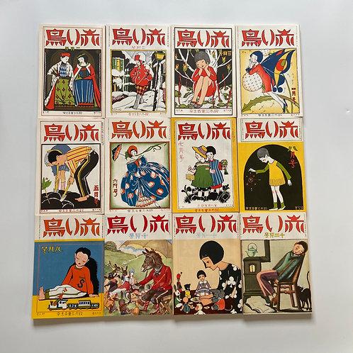 赤い鳥 復刻版 12冊セット 大正15年1月〜12月 第16巻第1號〜第17巻第6號 【大正ロマン】【小物】【雑貨】【ディスプレイ】
