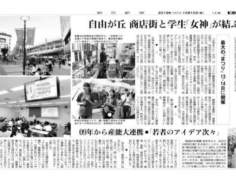 2019/10/10 朝日新聞掲載