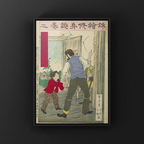 【ダウンロード】浮世絵データ/0234/錦絵修身談巻二 父の教戒宜を得れば…