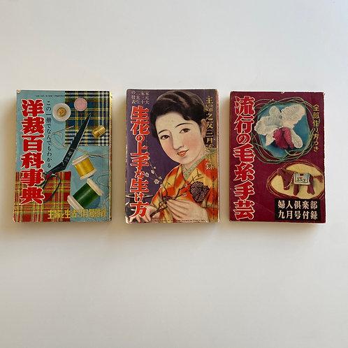 昭和レトロ婦人雑誌 3冊セット【小物】【雑貨】【ディスプレイ】