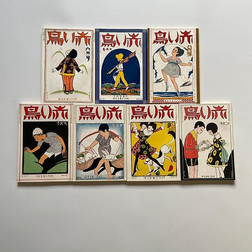 赤い鳥 復刻版 7冊セット 大正14年6月~12月 【大正ロマン】【小物】【雑貨】【ディスプレイ】