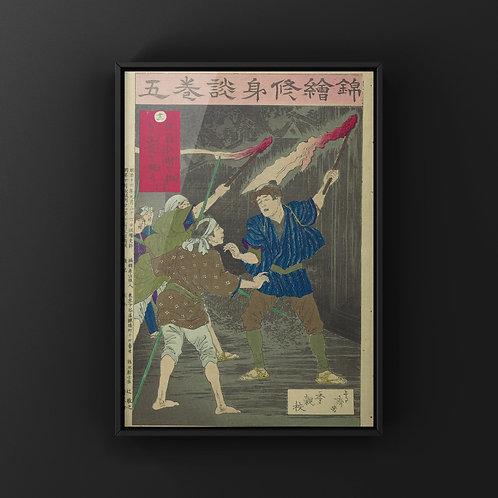 【ダウンロード】浮世絵データ/0237/錦絵修身談巻五 村翁私財を抛ちて…