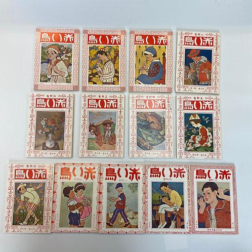 赤い鳥 復刻版 12冊セット 大正11年9月~12年11月 【大正ロマン】【小物】【雑貨】【ディスプレイ】