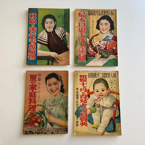 昭和レトロ婦人雑誌  4冊セット 【小物】【雑貨】【ディスプレイ】