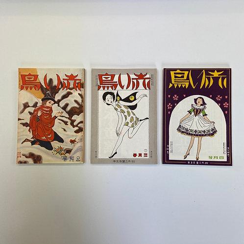 赤い鳥 復刻版 3冊セット 【昭和レトロ】【小物】【雑貨】【ディスプレイ】