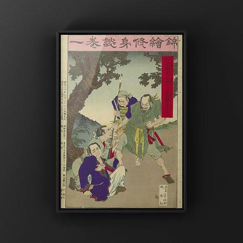 【ダウンロード】浮世絵データ/0235/錦絵修身談巻一 兄弟死を争ふて…