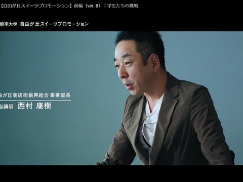 2019/11/11 YouTube産業能率大学SANNO REAL