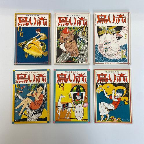 赤い鳥 復刻版 6冊セット 昭和3年6月~11月 【昭和レトロ】【小物】【雑貨】【ディスプレイ】