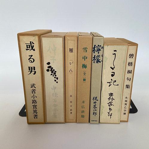 名著 7冊セット 箱入り 【昭和レトロ】【小物】【雑貨】【ディスプレイ】