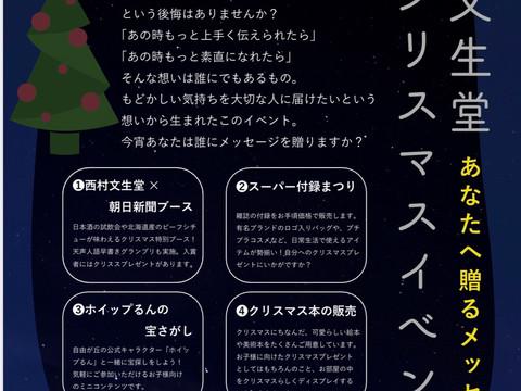 2019/12/21-22 クリスマスイベント開催