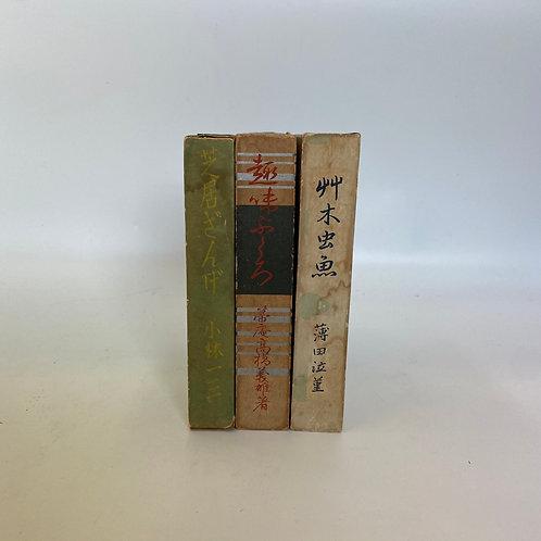 昭和レトロな本 3冊セット 【昭和レトロ】【小物】【雑貨】【ディスプレイ】