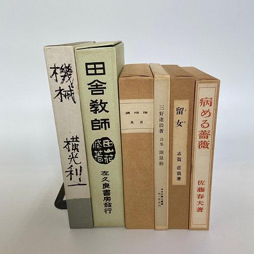 名著 6冊セット 箱入り 【昭和レトロ】【小物】【雑貨】【ディスプレイ】