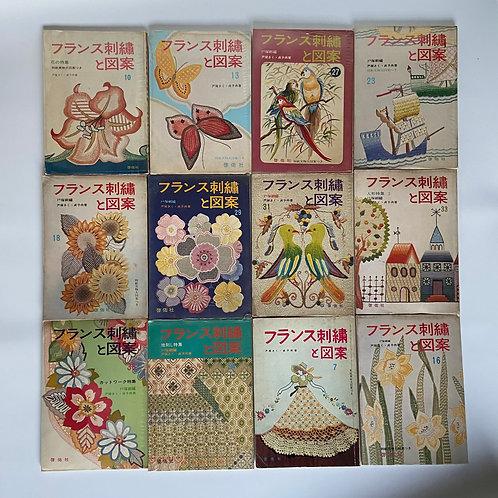 フランス刺繍と図案 12冊セット【昭和レトロ】【小物】【雑貨】【ディスプレイ】