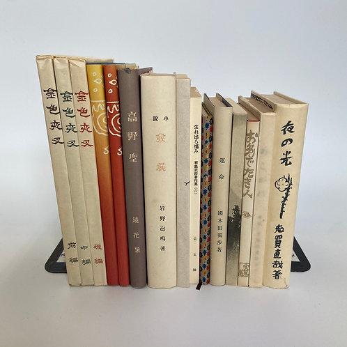名著15冊セット 箱なし 【昭和レトロ】【小物】【雑貨】【ディスプレイ】