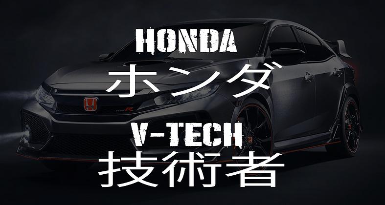 HONDA / V-TECH