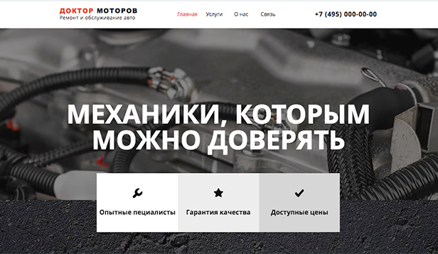 Автомобили website templates – Ремонт автомобилей