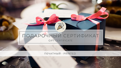 Gift Certificate, Printed