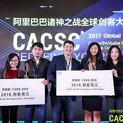 2017 Ali Cloud Startup Competition