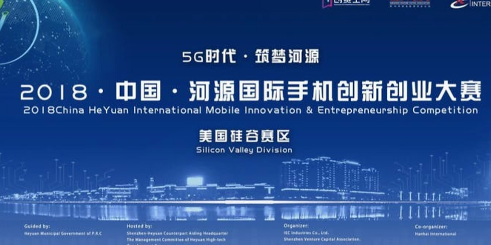 2018 China Heyuan International Mobile Innovation and Entrepreneurship Competition (CIMC2018)-Silicon Valley Division