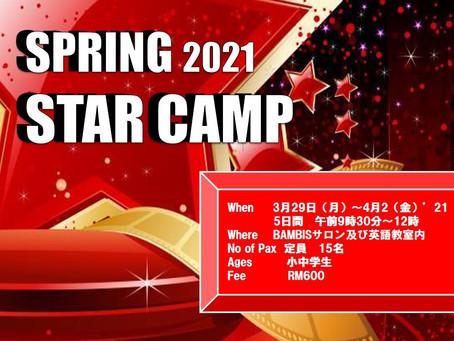スプリング・キャンプ開催します!