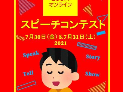 英語でスピーチコンテスト