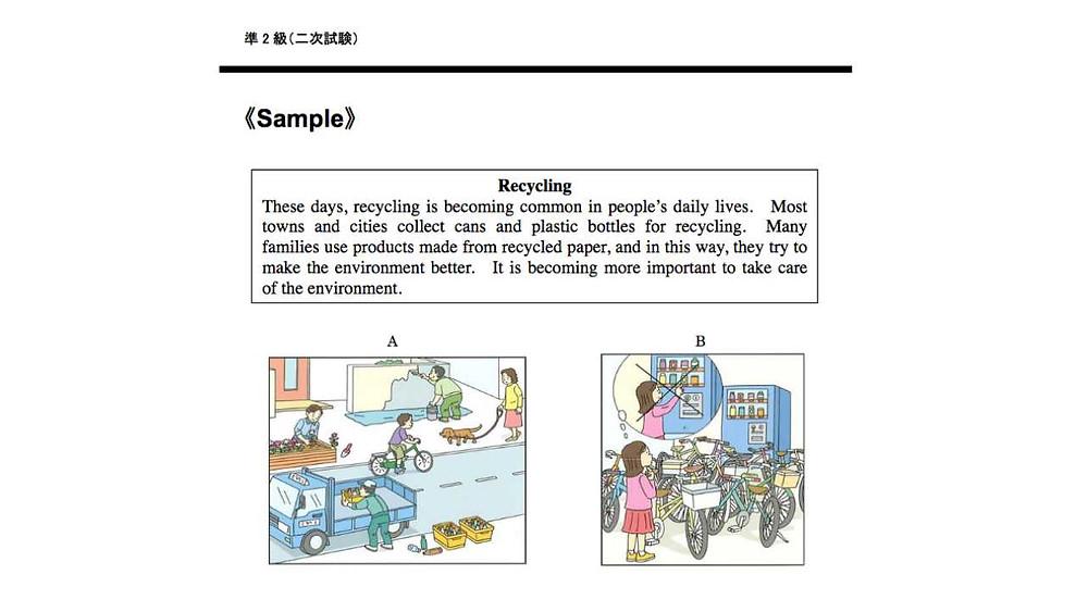 面接 準 問題 英 検 サンプル 2 級