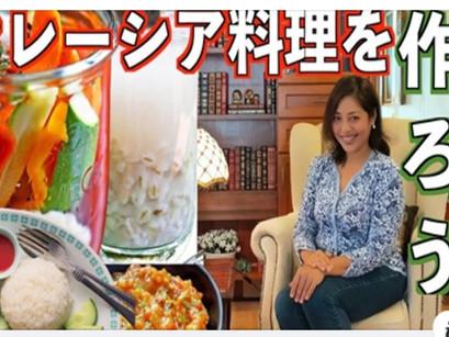 マレーシア料理・タリナ先生が日本進出!
