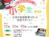 小学生からの日本の英語教育オンライン・サポート