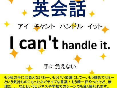 1日1分 超簡単 英会話 6/28/21