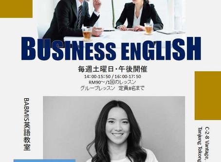 TOEIC&ビジネス英語コース開始