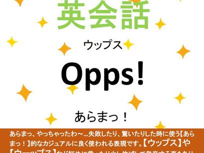 1日1分・超簡単 英会話 6/21/21