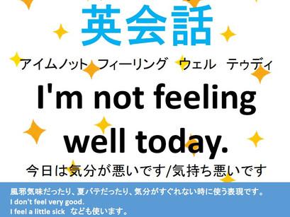 運気が上がる!1日1分・英会話 8/3/21✨