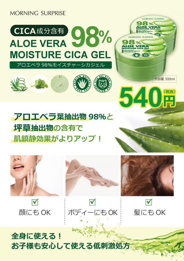 ALOE-VERA-98%-MOISTURE-CICA-GEL.jpg