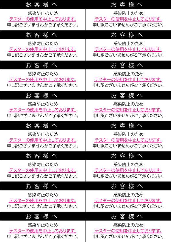 コロナ-策テスタ-使用禁止.jpg