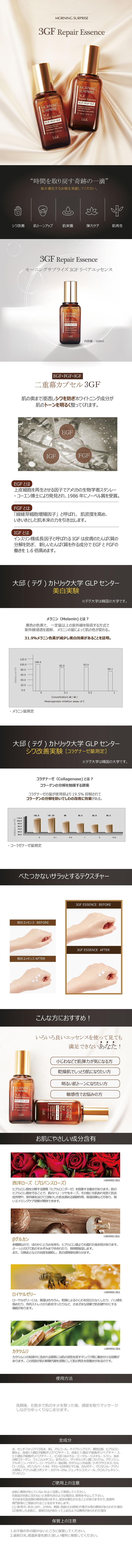 3GF-ESSENCE-상세설명.jpg