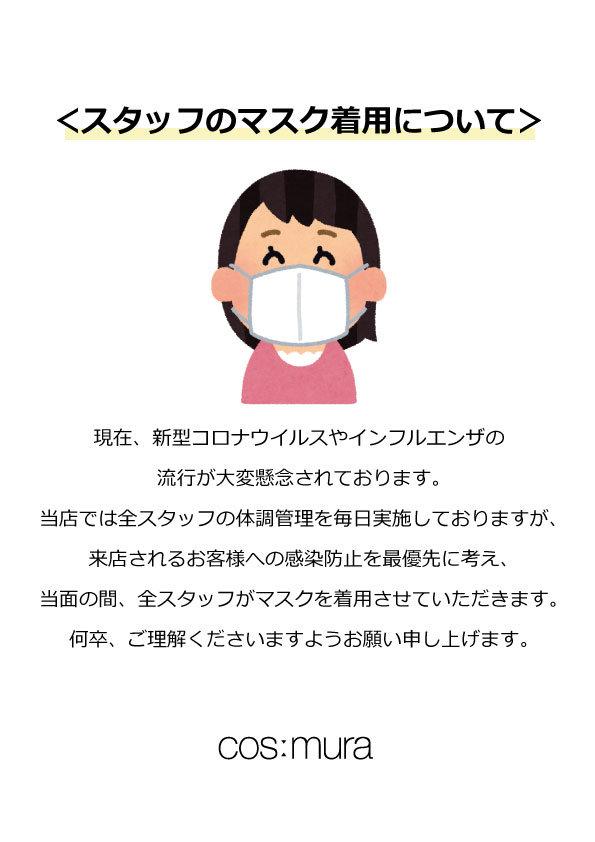 スタッフのマスク着用について.jpg
