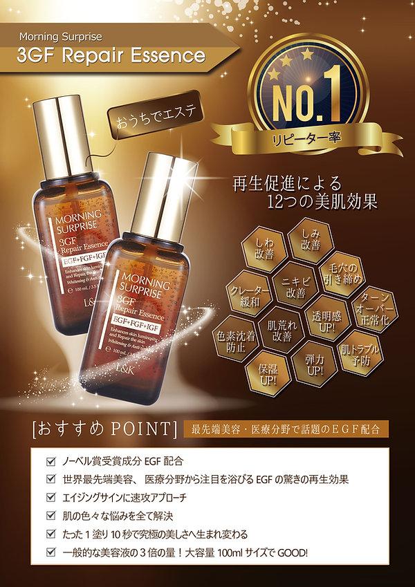 ★3GF-ESSENCE-A4-HM.jpg