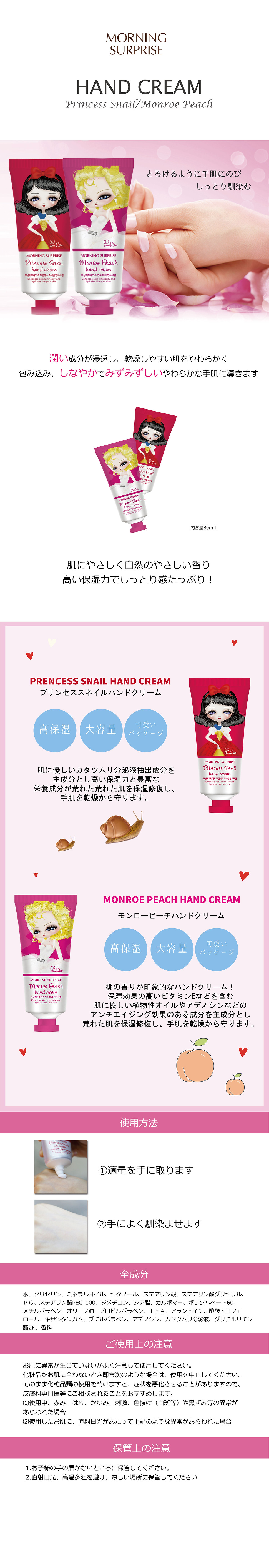 사이트용_PRINCESS-SNAILHAND-CREAM.jpg