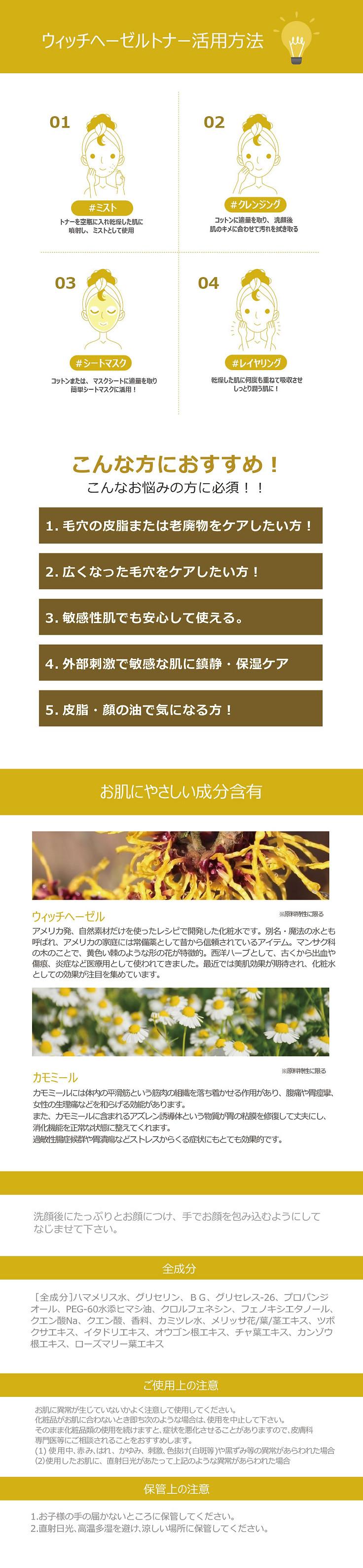 위치하젤-상세설명-카모마일-2.jpg