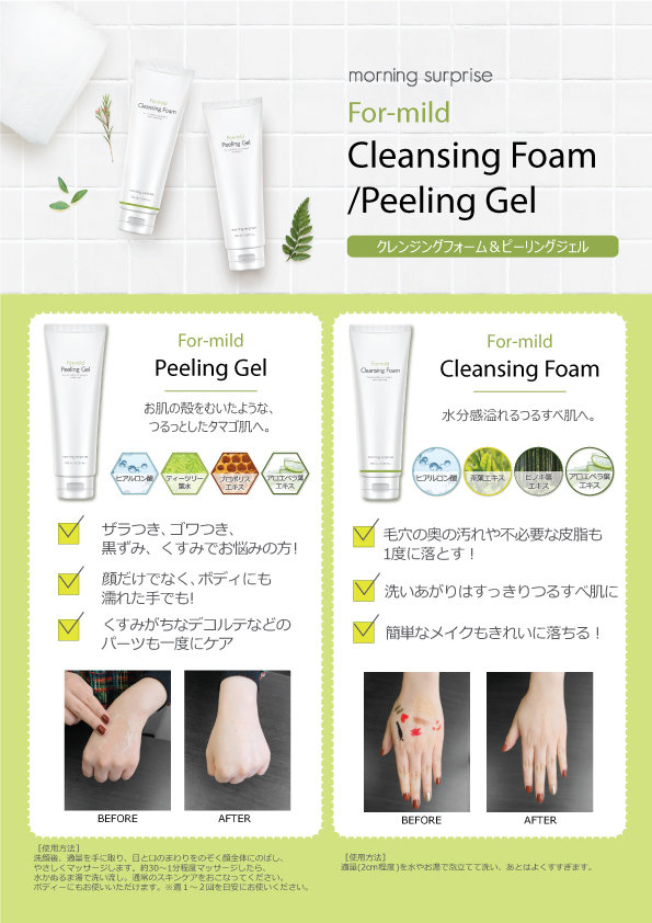 for-mild-cleansing_peeling.jpg