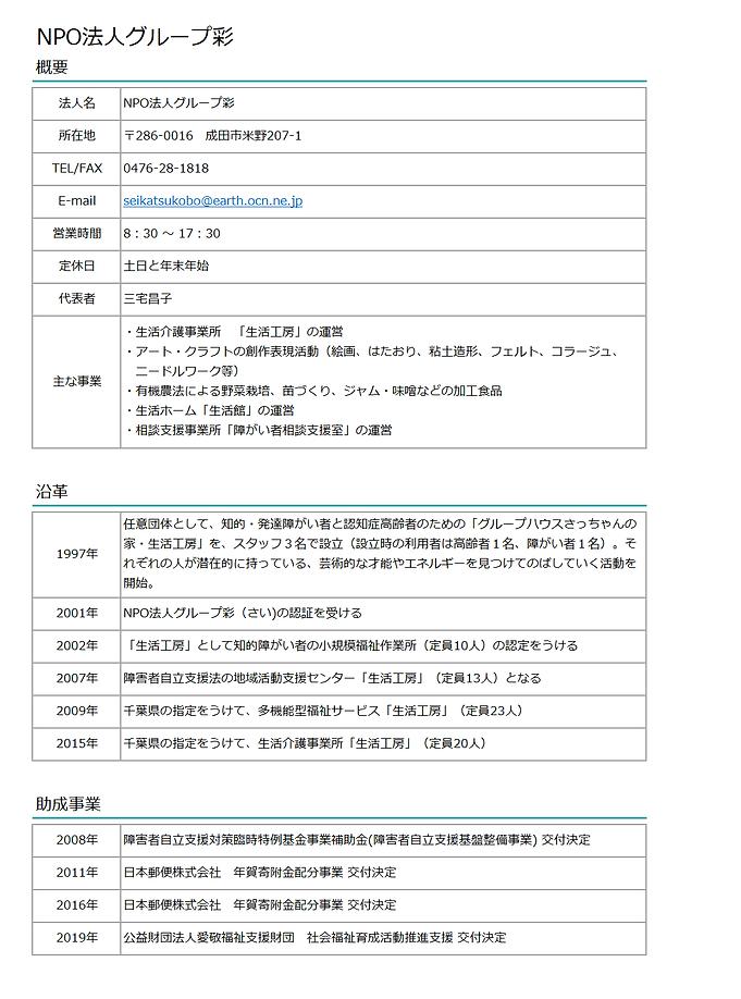 グループ彩沿革.png