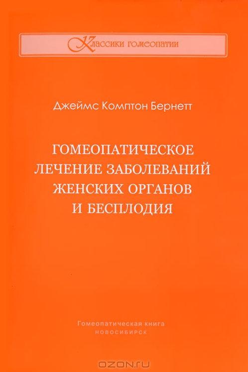 Книга Бёрнетт Джеймс КомптонГомеопатическое лечение заболеваний женских органов