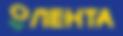 центр логистика доставка в торговые сети рц лента
